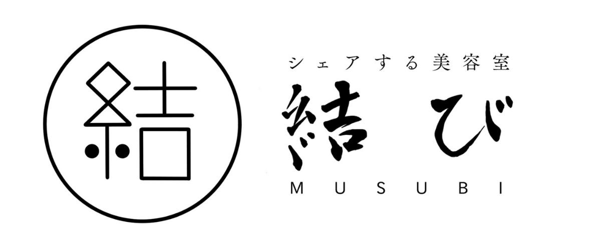 """春日井のシェアサロン""""結び""""のホームページ"""